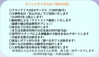 安心の会パンフ[読み取り専用]-1