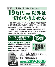 shishikura_h91w60_160622