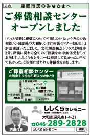 広報ざま9月15日号2面(2校)
