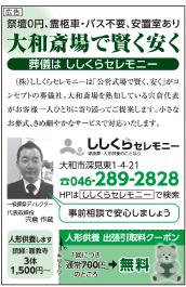 広報ざま6月1日号3面(ラフ)